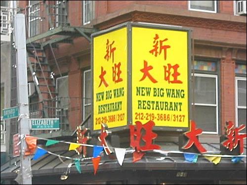New Big Wang Restaurant
